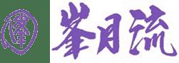 豊田市|いけばな教室・茶道教室「峯月流」花ディスプレイ